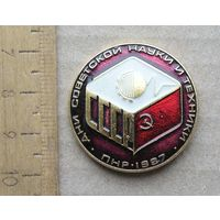 Значок Дни Советской Науки и Техники в Польше ПНР 1987 год