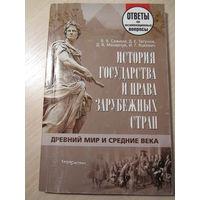 История государства и права зарубежных стран. Ч1