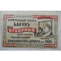 Этикетка. 020 Лида табак. 11,5 см. х 7,5 см. до 1917