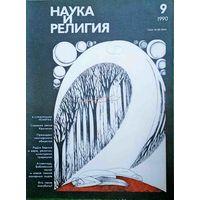 "Журнал ""Наука и религия"", No09, 1990 год"