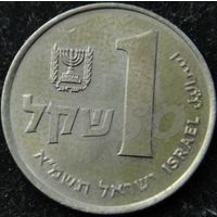 412:  1 шекель 1981 Израиль