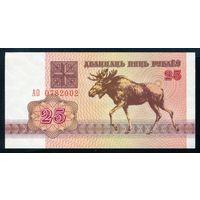 Беларусь. 25 рублей образца 1992 года. Серия АО. UNC