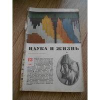 Журнал Наука и жизнь 1966г #12