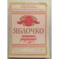 042 Этикетка от спиртного БССР СССР Витебск