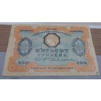 Украина 500 гривен 1918