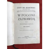 W pogoni za prawda Poznan 1910 год