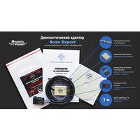 Диагностический кабель для газового оборудования (ГБО) Stag, Digitronic, BRC, Zenit, OMVL, КМЕ и др.