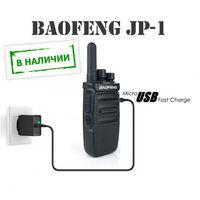 Рация Baofeng JP-1 новая