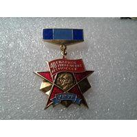 Знак. УЖУР. 40 лет Главное управление МО СССР.