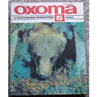 Охота и охотничье хозяйство. номер 5 1990