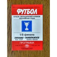 Динамо (Киев)-Университатя (Крайова)-1985
