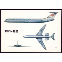 Крылья Аэрофлота Ил-62