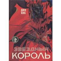 Властители Зла: Звездный король.Джек Вэнс