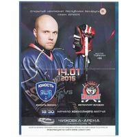 Афиша на хоккейный матч Юность-Минск - Металлург-Жлобин 14,01,2015