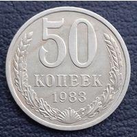 50 копеек 1983 ( 4 )