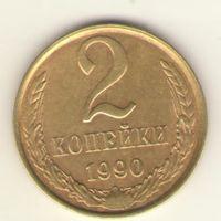 2 копейки 1990 г. Ф#150. Лот К67.