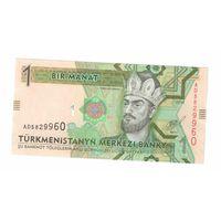 1 манат Туркменистана 2014 года  5