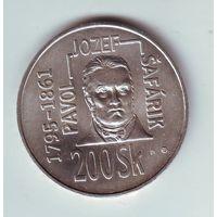 Словакия. 200 крон 1995 г.200 лет со Дня Рождения Павла Йозефа Шафарик