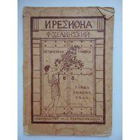 Иресиона. Аттические сказки. Ф.Ф. Зелинского Тайна долгих скал. 1921