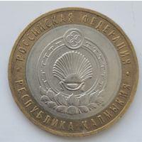 Россия 10 рублей Республика Калмыкия 2009 (ММ)