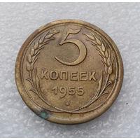 5 копеек 1955 года СССР #11