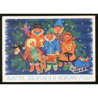 1985 С Новым годом ! Дети с игрушками; худ. Васина, Укр. язык
