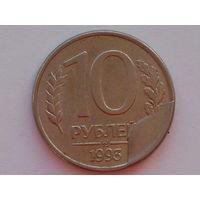 10 рублей 1993 год брак чеканки