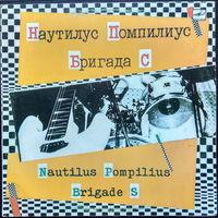 Наутилус Помпилиус / Бригада С (концертные записи) 1987 LP