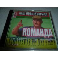 КОМАНДА-12 СЕРИЙ- ДВА ДИСКА-