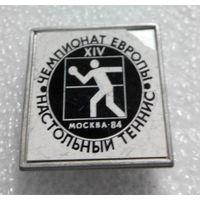 XIV Чемпионат Европы по настольному теннису. Москва - 84 #0045