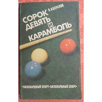 """Книга """"Сорок девять и карамболь"""" (бильярд)"""