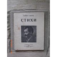Мажид Гафури. Стихи (1940)