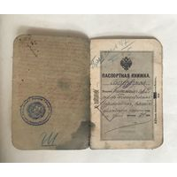 Паспортная книжка 1907 год Выдан Виленским Городским Полицейским Управлением