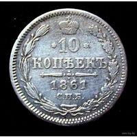 10 копеек 1861 спб
