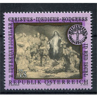 Австрия - 1990г. - Международный христианско-медицинский конгресс - полная серия, MNH [Mi 1994] - 1 марка