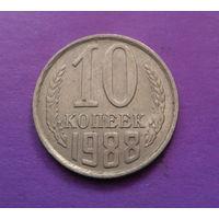 10 копеек 1988 СССР #01