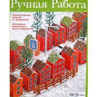 Журнал Ручная работа Интересные поделки к Новому году