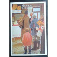 Пасхальная открытка из коллекции Глезера. Чистая.