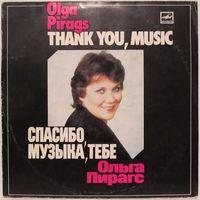 Ольга Пирагс - Спасибо, музыка, тебе