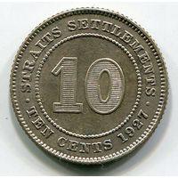 СТРЕЙТС СЕТТЛЕМЕНТС - 10 ЦЕНТОВ 1927