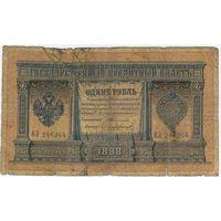 1 рубль 1898  Тимашев Софронов ВЗ 246264