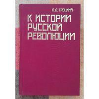 Лев Троцкий. К истории русской революции