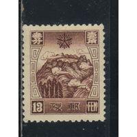 Маньчжоу-Го Имп Китай 1937 Священные белые горы Стандарт #104*