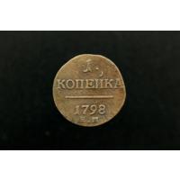 1 копейка 1798. ЕМ. Екатеринбургский монетный двор