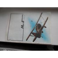 Журнал авиация