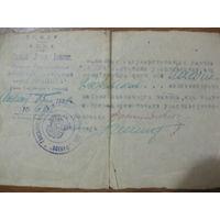 """Удостоверение в том, что человек работает на лесопильном заводе """"Фанера"""". Бывшее товарищество Каплан и Лившиц 1920 год.."""