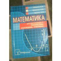 Математика для поступающих в техникумы,колледжи,училищ а.