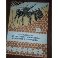 Рекомендации по лечебному применению продуктов пчеловодства