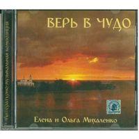 CD-r Елена и Ольга Михаленко - Литературно-музыкальная композиция Верь в чудо