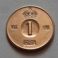 1 эре, Швеция 1959 г.
